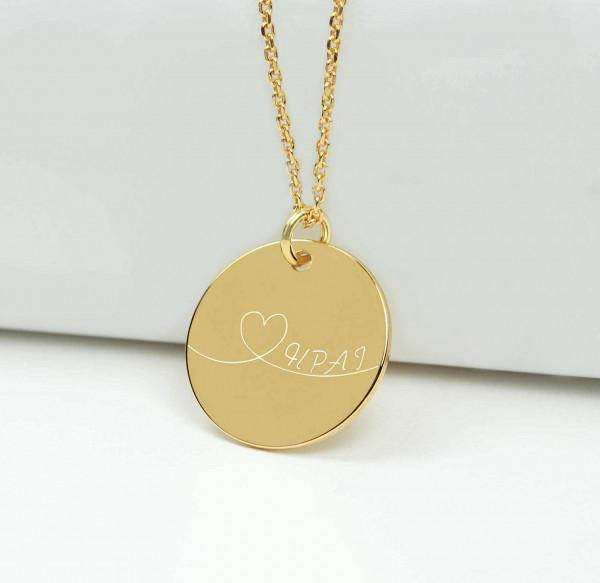 Halskette Herzsymbol Wunschgravur Plättchen 925 Silber vergoldet ø 16 mm | Initialen Gravur